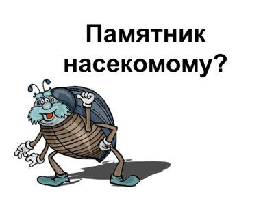 Презентация памятники насекомым (7 класс) по биологии