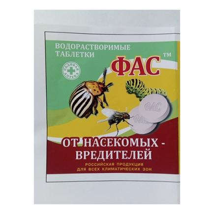 ФАС таблетка от насекомых-вредителей 5г (2таблетки х 2,5г)   Садовая аптека — товары для сада и огорода